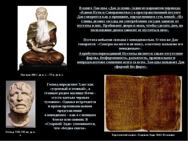 В книге Лао-цзы «Дао дэ цзин» (один из вариантов перевода: «Канон Пути и Сове...