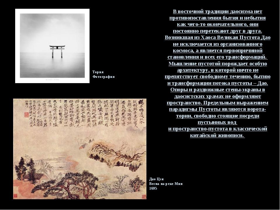 В восточной традиции даосизма нет противопоставления бытия и небытия как чего...