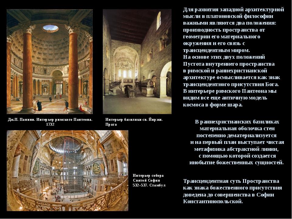 Для развития западной архитектурной мысли в платоновской философии важными яв...