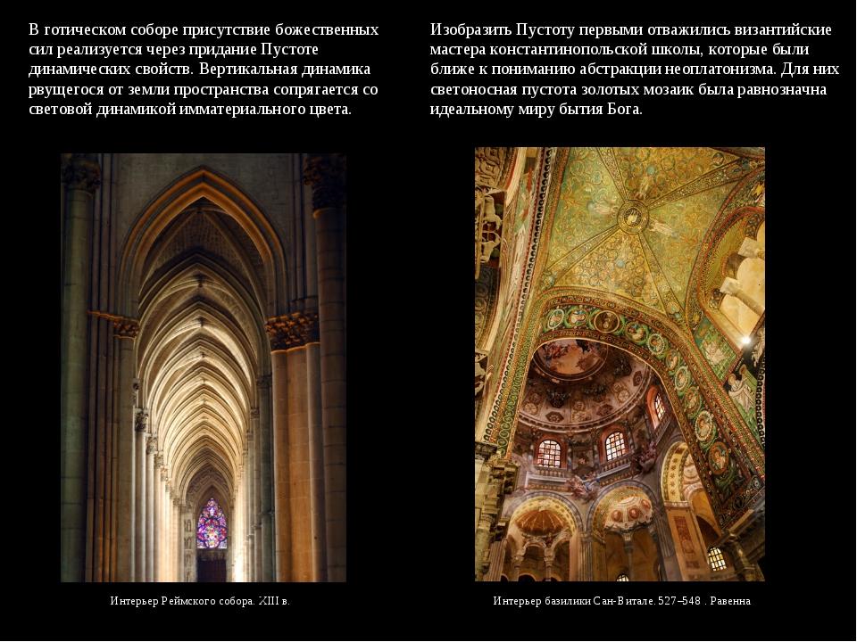 Изобразить Пустоту первыми отважились византийские мастера константинопольско...