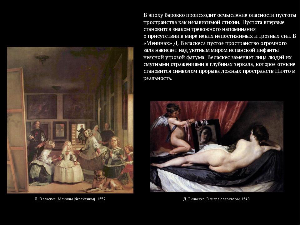 В эпоху барокко происходит осмысление опасности пустоты пространства как неза...