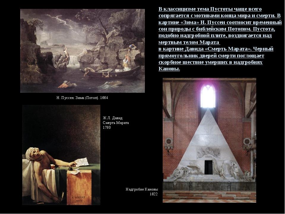 В классицизме тема Пустоты чаще всего сопрягается с мотивами конца мира и сме...