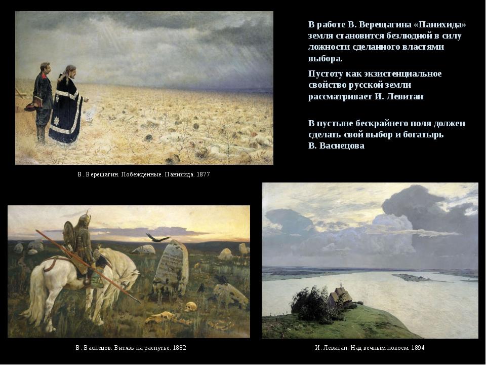 В работе В. Верещагина «Панихида» земля становится безлюдной в силу ложности...