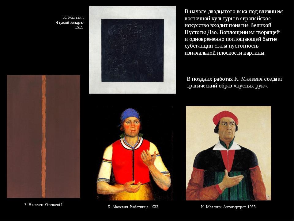 В начале двадцатого века под влиянием восточной культуры в европейское искусс...