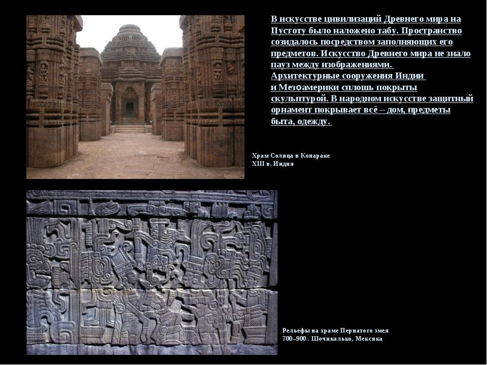 В искусстве цивилизаций Древнего мира на Пустоту было наложено табу. Простран...