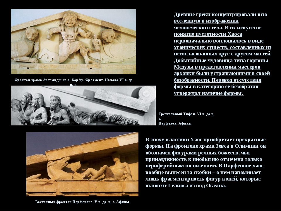 Древние греки концентрировали всю вселенную в изображении человеческого тела....