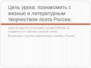 Цель урока: познакомить с жизнью и литературным творчеством поэта России; дон