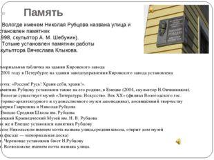 Память В Вологде именем Николая Рубцова названа улица и установлен памятник (