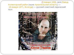 Никола́й Миха́йлович Рубцо́в (3 января 1936, село Емецк, Холмогорский район (