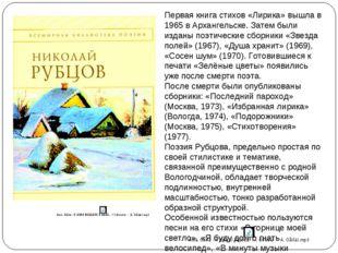 Первая книга стихов «Лирика» вышла в 1965 в Архангельске. Затем были изданы п
