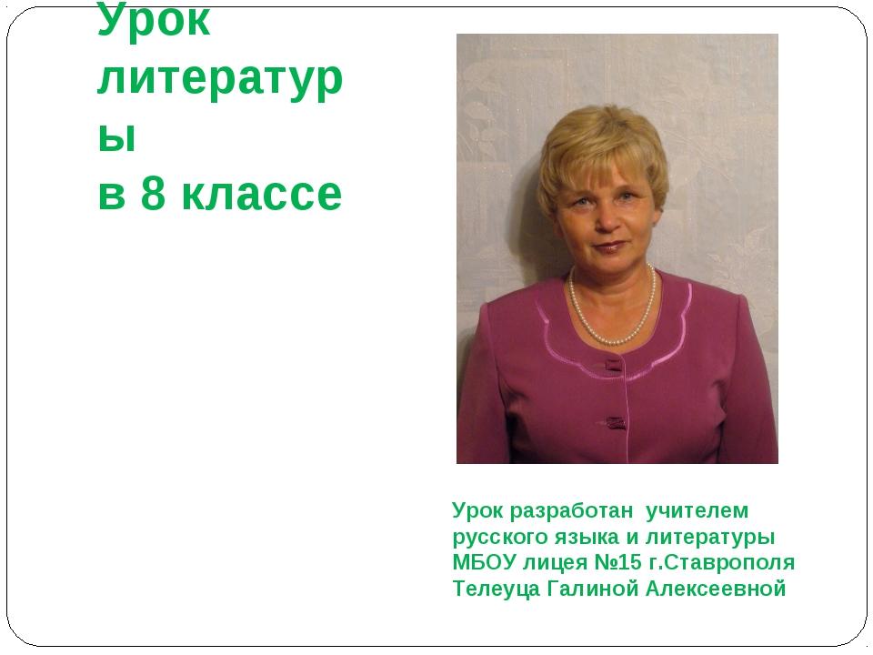 Урок литературы в 8 классе Урок разработан учителем русского языка и литерату...