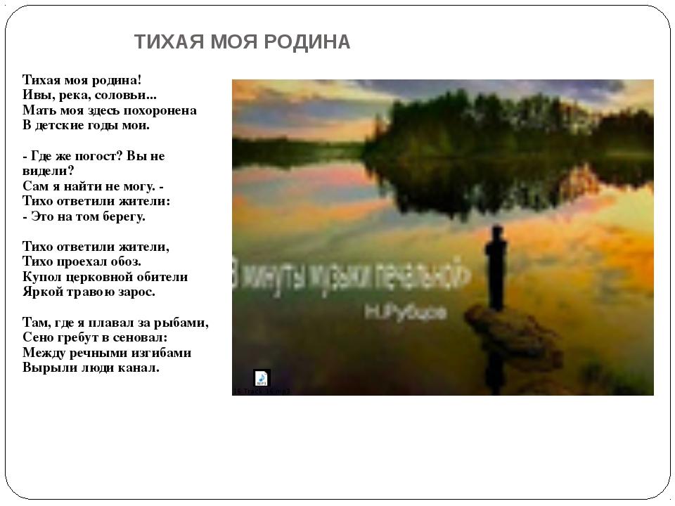 ТИХАЯ МОЯ РОДИНА Тихая моя родина! Ивы, река, соловьи... Мать моя здесь похор...
