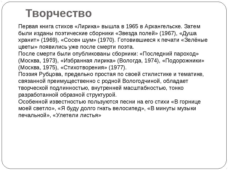 Творчество Первая книга стихов «Лирика» вышла в 1965 в Архангельске. Затем бы...