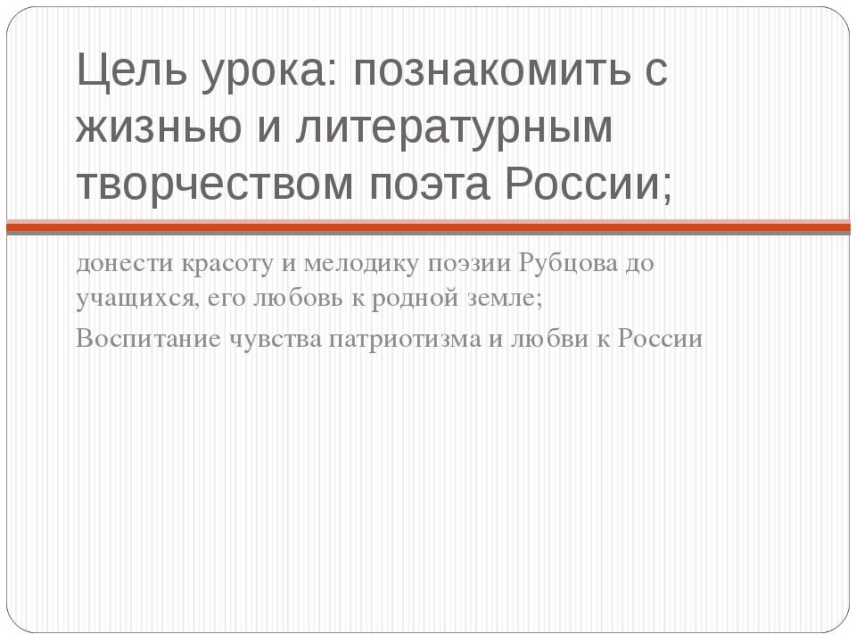 Цель урока: познакомить с жизнью и литературным творчеством поэта России; дон...