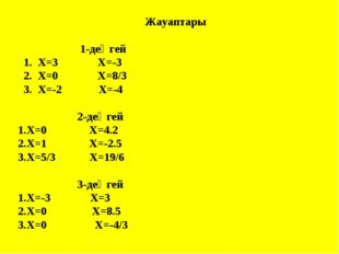 Жауаптары 1-деңгей 1. Х=3 Х=-3 2. Х=0 Х=8/3 3. Х=-2 Х=-4 2-деңгей Х=0 Х=4.2