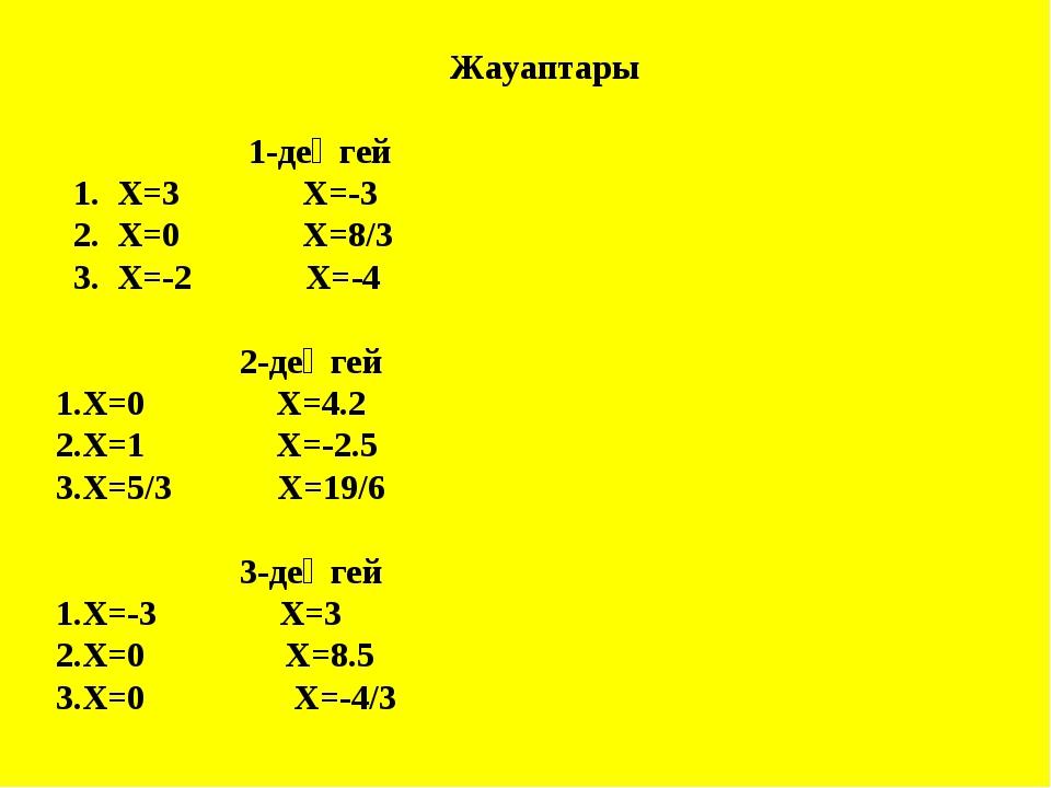 Жауаптары 1-деңгей 1. Х=3 Х=-3 2. Х=0 Х=8/3 3. Х=-2 Х=-4 2-деңгей Х=0 Х=4.2...