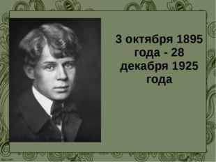 3 октября 1895 года - 28 декабря 1925 года
