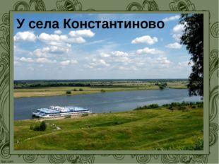 У села Константиново