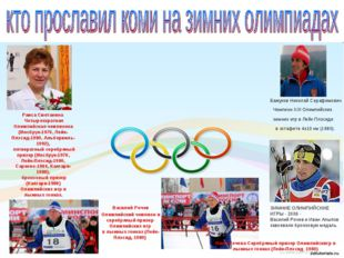 Бажуков Николай Серафимович Чемпион XIII Олимпийских зимних игр в Лейк-Плэсид