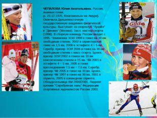 ЧЕПАЛОВА Юлия Анатольевна. Россия, лыжные гонки. (р. 23.12.1976, Комсомольск-