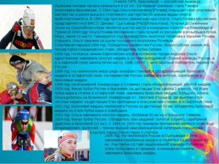 О́льга Влади́мировна Ро́чева (4 июля 1978, Красноярск) — российская лыжница.