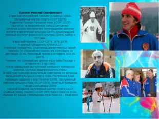 2-кратный Бажуков Николай Серафимович 2-кратный олимпийский чемпион в лыжных