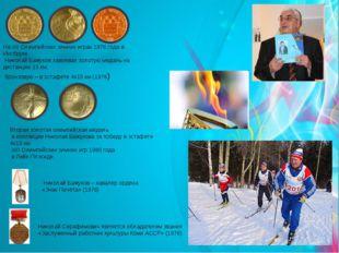 На XII Олимпийских зимних играх 1976 года в Инсбруке Николай Бажуков завоевал