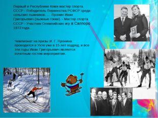 Первый в Республике Коми мастер спорта СССР - Победитель Первенства РСФСР сре