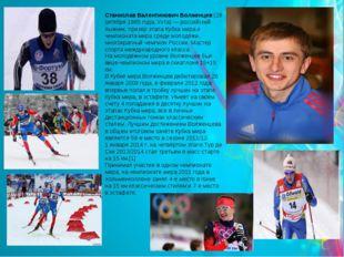 Станислав Валентинович Волженцев (28 октября 1985 года, Ухта) — российский лы