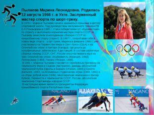 Пылаева Марина Леонидовна. Родилась 12 августа 1966 г. в Ухте. Заслуженный ма