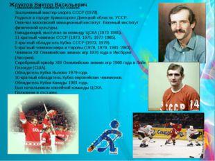 Олимпийский чемпион по хоккею. Заслуженный мастер спорта СССР (1978). Родился