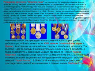 Феноменального, беспрецедентного в олимпийской истории успеха добились россий