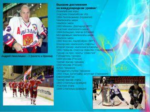 Высшие достижения на международном уровне*: Олимпийские игры: Участник Олимпи