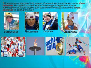 Чепалова Лазутина Подлинным открытием XVIII зимних Олимпийских игр в Нагано с
