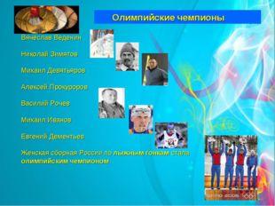 Вячеслав Веденин Николай Зимятов Михаил Девятьяров Алексей Прокуроров Василий