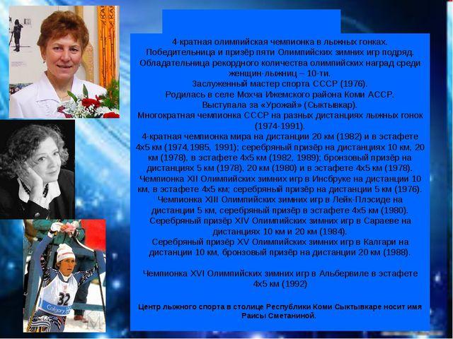 Раи́са Петро́вна Смета́нина 4-кратная олимпийская чемпионка в лыжных гонках....