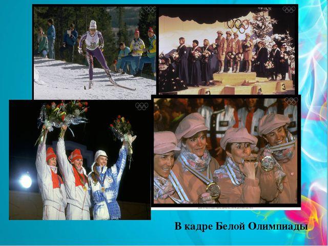 В кадре Белой Олимпиады