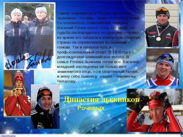 Самая знаменитая в России династия лыжников - Рочевы - живет в столице Коми....