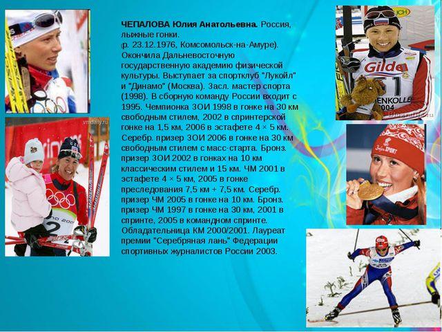 ЧЕПАЛОВА Юлия Анатольевна. Россия, лыжные гонки. (р. 23.12.1976, Комсомольск-...