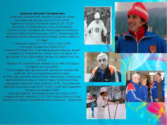2-кратный Бажуков Николай Серафимович 2-кратный олимпийский чемпион в лыжных...