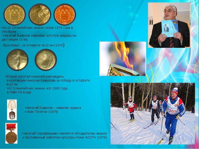 На XII Олимпийских зимних играх 1976 года в Инсбруке Николай Бажуков завоевал...