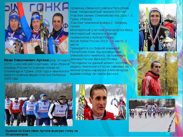Иван Николаевич Артеев (род. 24 марта 1977) — российский спортсмен, член сбор...