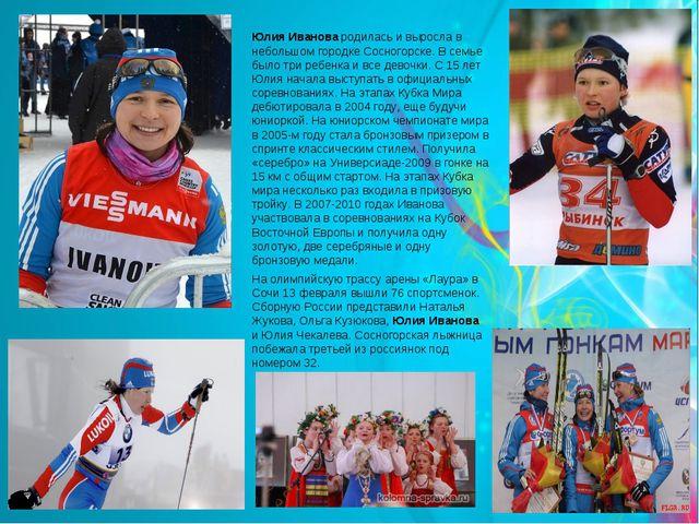 На олимпийскую трассу арены «Лаура» в Сочи 13 февраля вышли 76 спортсменок. С...