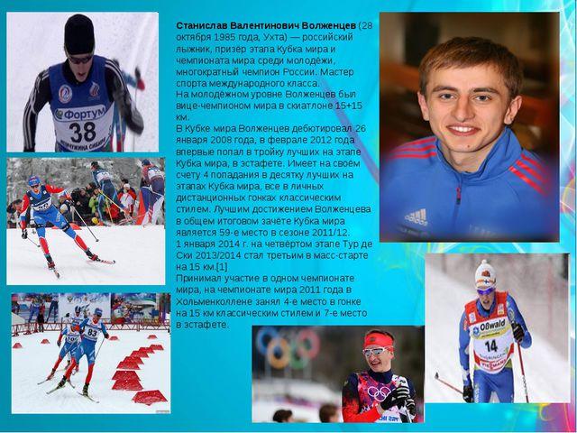Станислав Валентинович Волженцев (28 октября 1985 года, Ухта) — российский лы...
