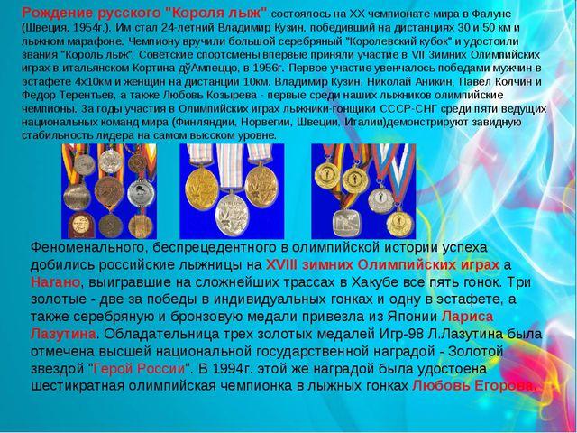 Феноменального, беспрецедентного в олимпийской истории успеха добились россий...