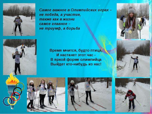 Самое важное в Олимпийских играх – не победа, а участие, также как в жизни са...