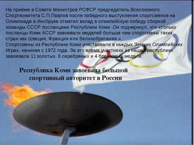На приёме в Совете Министров РСФСР председатель Всесоюзного Спорткомитета С.П...