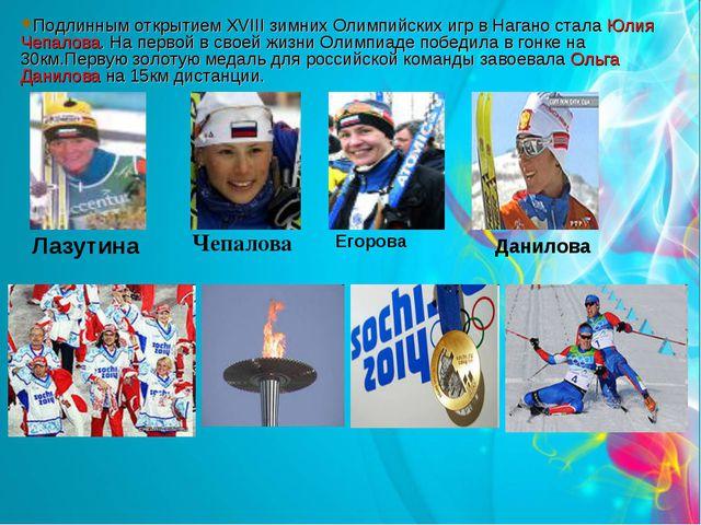 Чепалова Лазутина Подлинным открытием XVIII зимних Олимпийских игр в Нагано с...