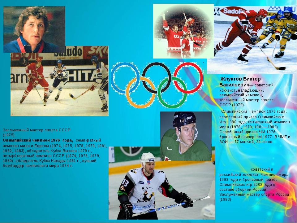 Жлуктов Виктор Васильевич— советский хоккеист, нападающий, олимпийский чемпи...