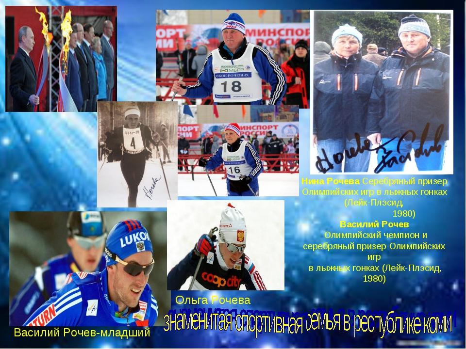Нина Рочева Серебряный призер Олимпийских игр в лыжных гонках (Лейк-Плэсид, 1...